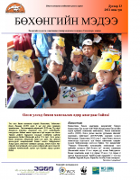 Mongolian_Issue_13